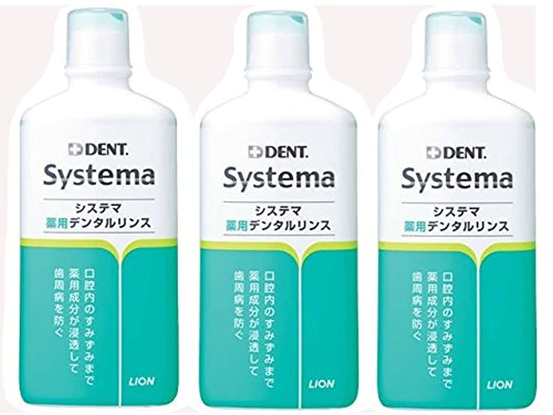 排泄物海軍赤字デント システマ 薬用デンタルリンス レギュラータイプ(アルコール配合) 450ml 3本セット
