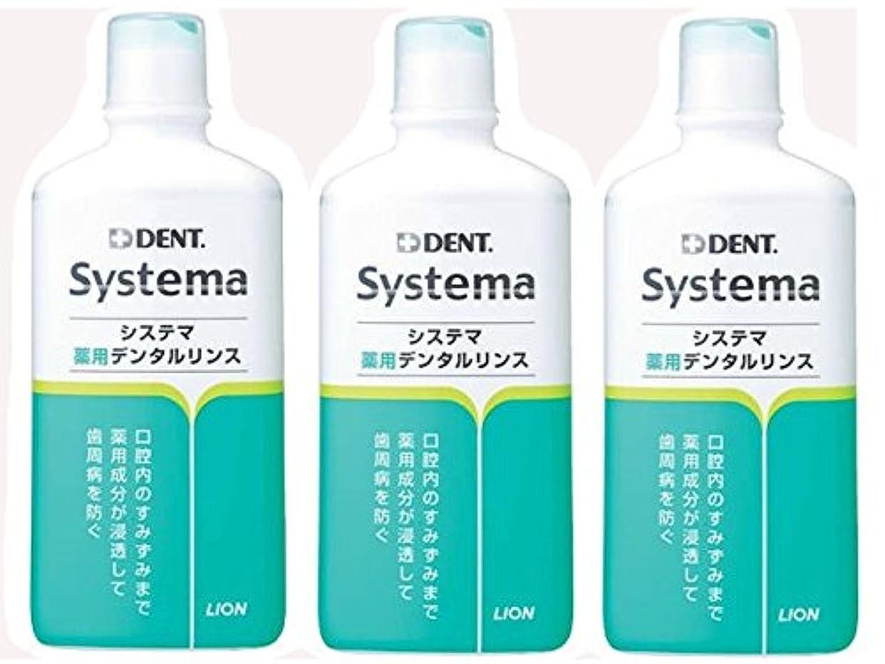 昇る正確悔い改めデント システマ 薬用デンタルリンス レギュラータイプ(アルコール配合) 450ml 3本セット