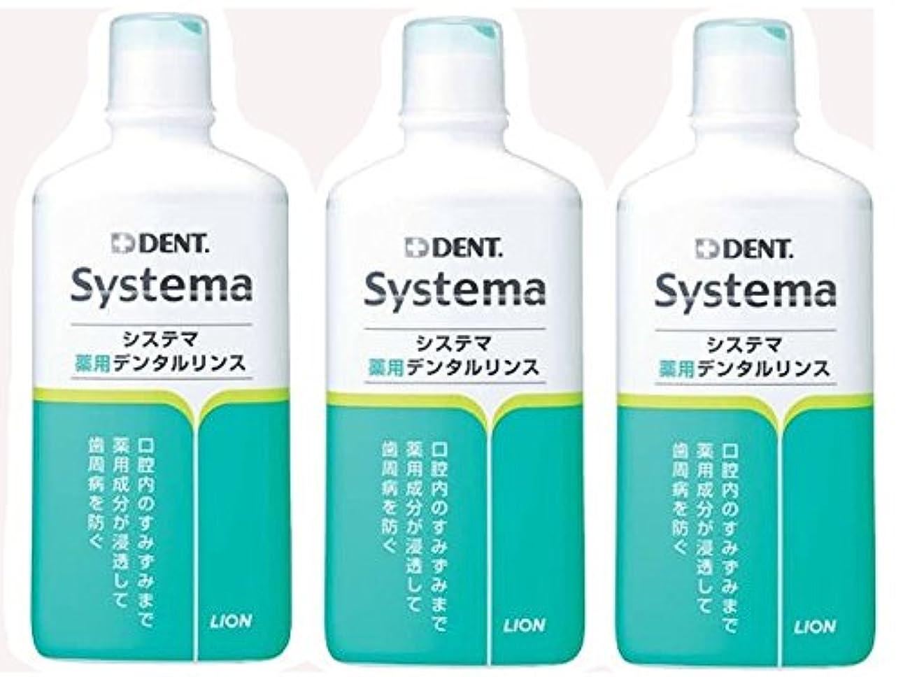 浸漬組み込むかわいらしいデント システマ 薬用デンタルリンス レギュラータイプ(アルコール配合) 450ml 3本セット