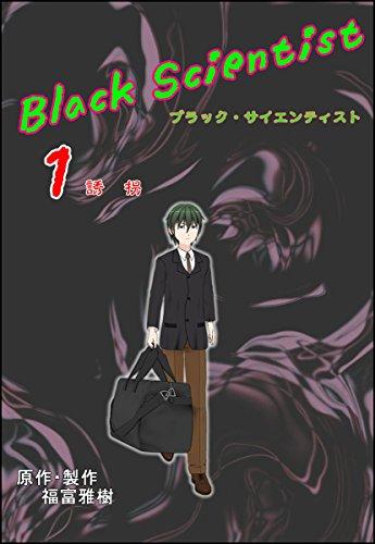 BLACK SCIENTIST: ABDUCTION (Japanese Edition)