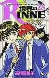 境界のRINNE (28) (少年サンデーコミックス)の画像