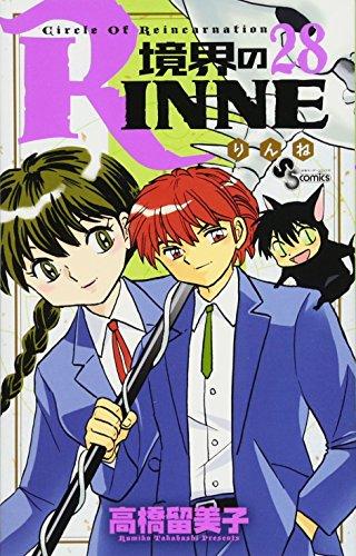 境界のRINNE (28) (少年サンデーコミックス) - 高橋 留美子