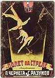 Brandless Nonet Ha Ctpene, Russischer Zirkus Blechschild