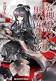 時槻風乃と黒い童話の夜 (メディアワークス文庫)