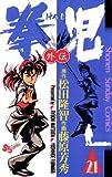 拳児(21) (少年サンデーコミックス)