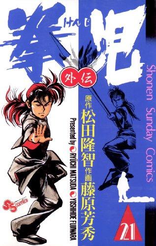 拳児(21) (少年サンデーコミックス)の詳細を見る