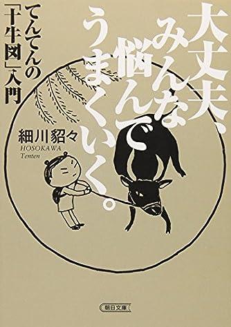大丈夫、みんな悩んでうまくいく。 てんてんの「十牛図」入門 (朝日文庫)