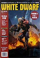 WHITE DWARF MARCH 2019 (JAPANESE)