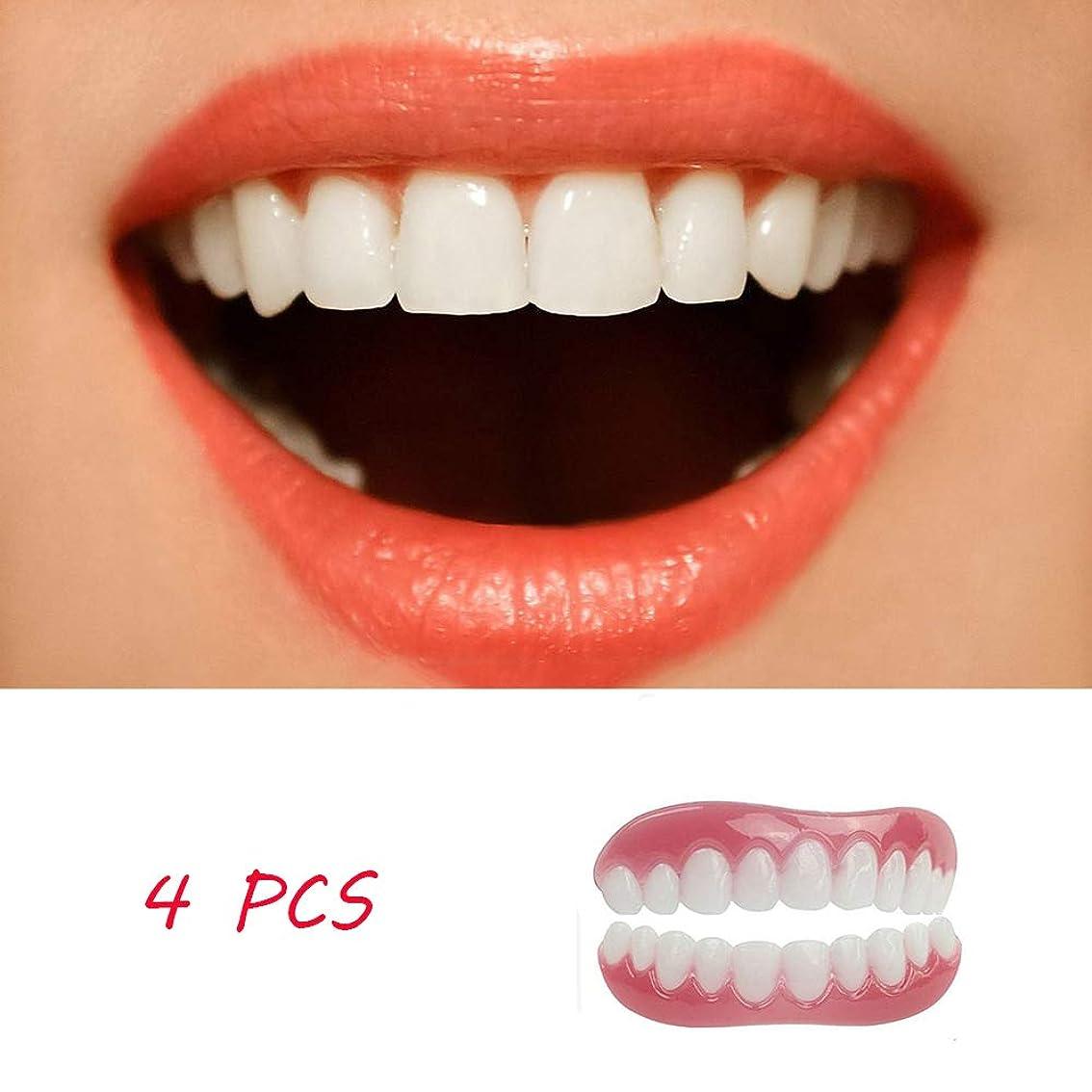 混沌ジレンマ銃新しい4ピースホワイトニング歯の快適さ柔らかい化粧品の歯一時的な笑顔のベニヤ歯科用化粧のベニヤ歯科用カバー美容ツール(上+下)