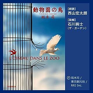 『動物園の鳥』のカバーアート