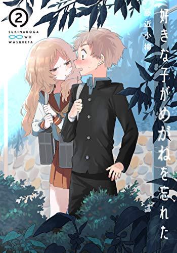 好きな子がめがねを忘れた(2) (ガンガンコミックスJOKER)