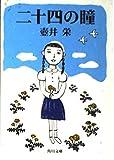 二十四の瞳 (角川文庫クラシックス)