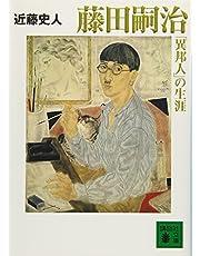 藤田嗣治「異邦人」の生涯 (講談社文庫)