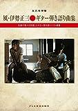 永久保存版 風・伊勢正三/ギター弾き語り曲集