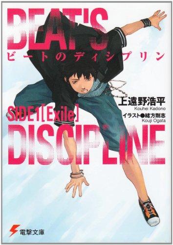 ビートのディシプリン SIDE1 (電撃文庫)