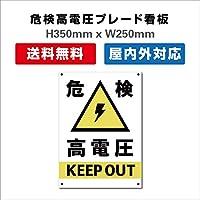 プレート看板 送料無料 高電圧危険の表示や警告に使える 関係者以外 注意看板H350xW250mm (四隅穴あけ加工なし)