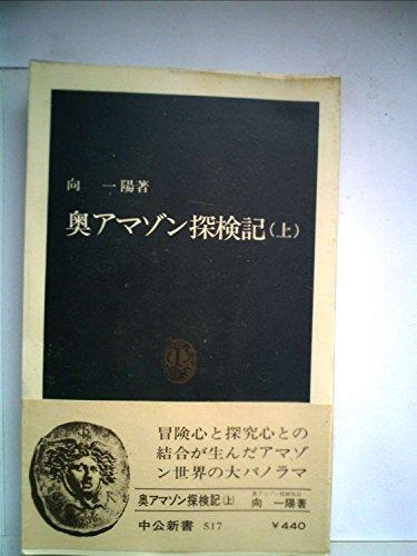 奥アマゾン探検記〈上〉 (1978年) (中公新書)の詳細を見る