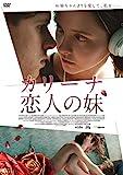 カリーナ、恋人の妹[ADK-7066S][DVD]