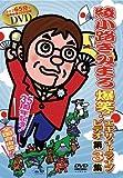 綾小路きみまろ 爆笑 エキサイトライブビデオ第3集 DVD