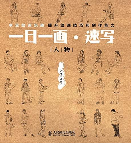 一日一画·速写.人物 (English Edition)