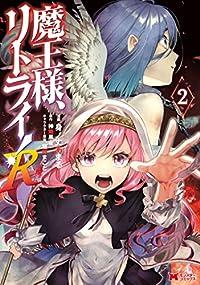 魔王様、リトライ!R(コミック) : 2 (モンスターコミックス)