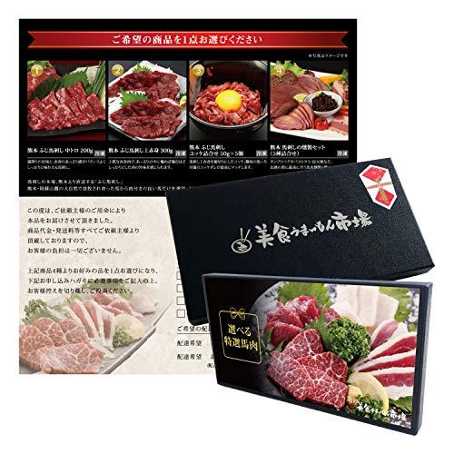 お中元 人気ランキング 選べる 国産 馬刺 の ギフト券 熊本 ふじ 馬刺し 美食うまいもん市場 贈り物