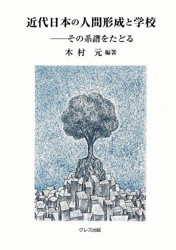 近代日本の人間形成と学校―その系譜をたどるの詳細を見る