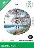 創造素材 日本(8)信州1