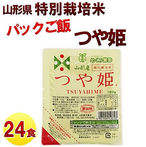 こめ 山形県、特別栽培米 めぐみ農園 「つや姫」白米 レトルトパック 150g×24p