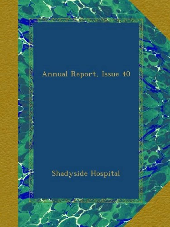 肯定的ファイアルチャンスAnnual Report, Issue 40