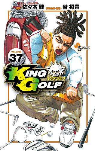 KING GOLF (37) _0