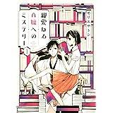 親愛なるA嬢へのミステリー(1) (ITANコミックス)