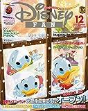 ディズニーファン 2020年 12月号 [雑誌] (DISNEY FAN)