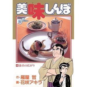 """美味しんぼ(4) (ビッグコミックス)"""""""