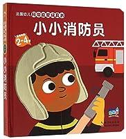 法国幼儿科学启蒙玩具书:小小消防员