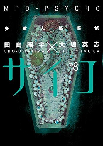 MPD Psycho Volume 8 (English Edition)