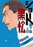 ショート黒松 (モーニングコミックス)