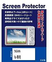 SIGMA fp専用 液晶保護フィルム(反射防止フィルム・ARコート)