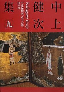 中上健次集〈9〉宇津保物語、重力の都、他八篇
