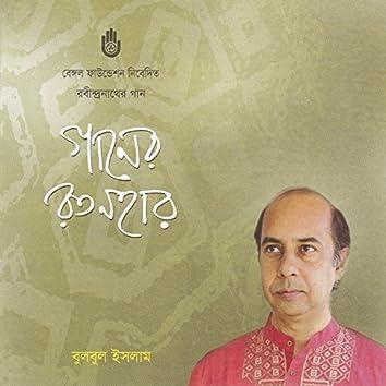 Ganer Ratanahar