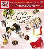ドラマステージ<tvN> DVD-BOX<シンプルBOX 5,000円シリーズ>