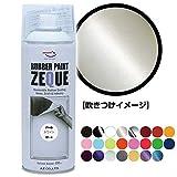 AZ(エーゼット) RP-4 ラバーペイント パールホワイト ZEQUE 400ml 油性 塗ってはがせる塗料(RP040)