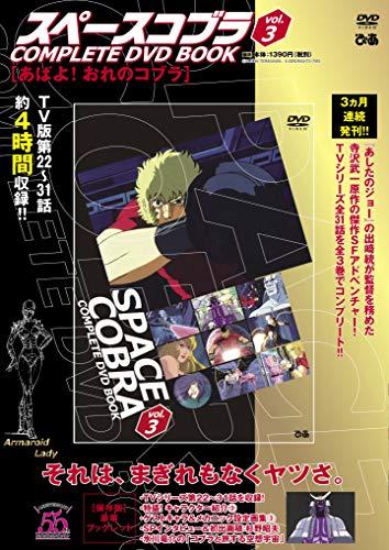 「スペースコブラ COMPLETE DVD BOOK」vol.3 ()
