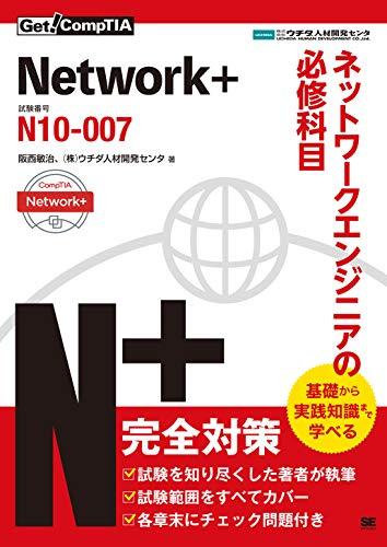 Get! CompTIA Network+ ネットワークエンジニアの必修科目(試験番号:N10-007) (Get!CompTIA)