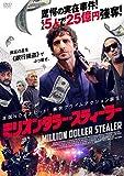 ミリオンダラー・スティーラー[DVD]