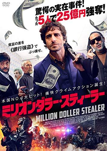 ミリオンダラー・スティーラー [DVD]