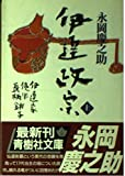 伊達政宗〈上〉 (青樹社文庫)