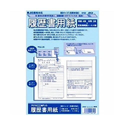 アピカ 履歴書用紙 SY23 JIS対応 B5(見開きB4) 『 2セット 』