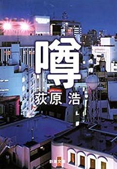 [荻原浩]の噂(新潮文庫)