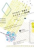 アナログ 手描き テクスチャー素材集
